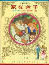 小学館 ワイドカラー版少年少女世界の名作 第27巻 【 フランス編-8 】