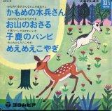 図鑑入り コロちゃんデラックスシリーズ (CPX-5)