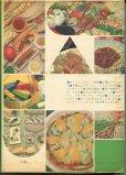 画像2: 主婦の友料理ブック COOK-BOOK 3 スナック
