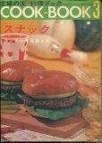 画像1: 主婦の友料理ブック COOK-BOOK 3 スナック (1)