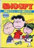 画像1: 月刊 SNOOPY  昭52年9月号 【通算91号】 (1)