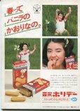 画像2: 月刊 SNOOPY  昭53年3月号 【通算98号】 (2)