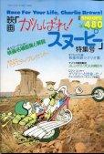 画像1: 別冊 SNOOPY 映画『がんばれ!スヌーピー』特集号 昭52年8月号 【通算90号】 (1)