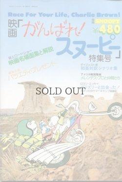 画像1: 別冊 SNOOPY 映画『がんばれ!スヌーピー』特集号 昭52年8月号 【通算90号】