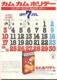 画像2: 月刊 SNOOPY  昭52年7月号 【通算88号】 (2)