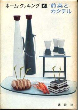 画像1: ホーム・クッキング 6 / 前菜とカクテル