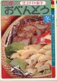 画像8: 四季のおべんとう 四冊セット 江上トミ*栄子