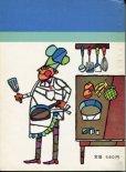 画像2: 絵でわかるCooking Book  お菓子