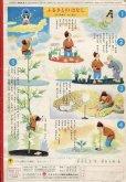 画像2: ひかりのくに 「ぽんぽんせんの たっぷくん」 昭40年7月号 (2)