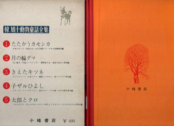 太郎とクロ 【 椋鳩十動物童話全集5 】