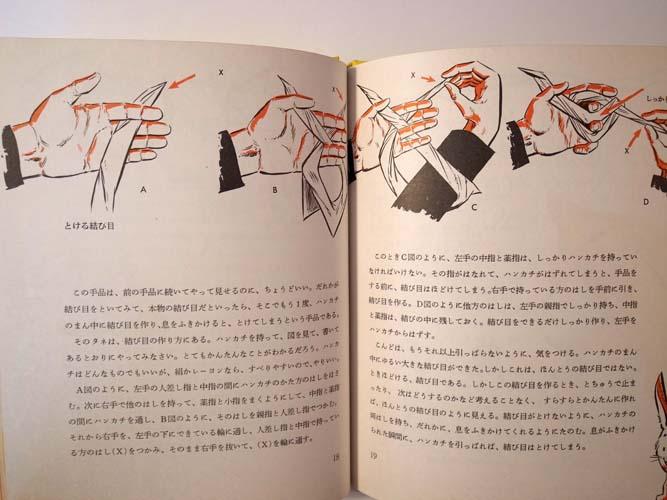 ファーストブック 【 手品 】