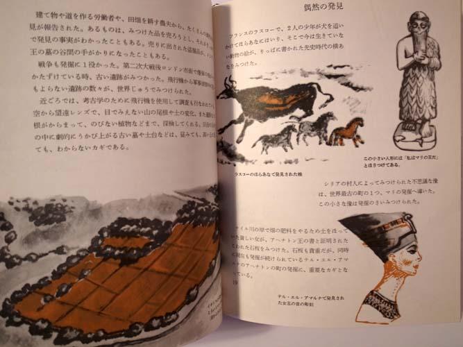 ファーストブック 【 考古学 】