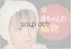 画像1: 赤ちゃんの編物  <婦人俱楽部12月号付録>