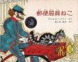 画像1: 郵便局員ねこ [ ほるぷ出版の翻訳絵本シリーズ ] (1)