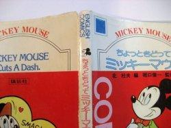 画像3: ちょっときどってミッキーマウス [ミッキー英語コミック文庫 (1)]