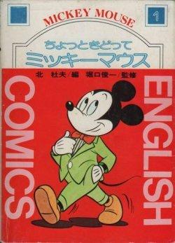 画像1: ちょっときどってミッキーマウス [ミッキー英語コミック文庫 (1)]