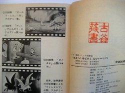 画像4: ちょっときどってミッキーマウス [ミッキー英語コミック文庫 (1)]