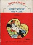 画像2: ちょっときどってミッキーマウス [ミッキー英語コミック文庫 (1)] (2)