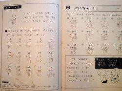 画像4: さんすう がくしゅうブック 【 二年の学習3月号第2付録 】