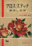 画像1: クロス・ステッチ 基礎と応用 【手芸入門叢書No.2】 (1)