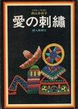 画像1: 愛の刺繍 【たのしい手芸 31】 (1)