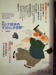 画像2: 芸術新潮 2004年7月号 【特集ロシア絵本のすばらしき世界】 (2)