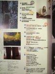 画像3: 芸術新潮 2004年7月号 【特集ロシア絵本のすばらしき世界】 (3)