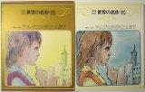 オールカラー版 少年少女世界の名作15 「アルプスの少女ハイジ」
