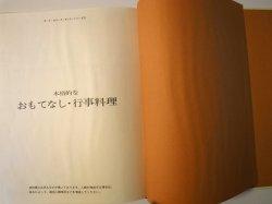 画像3: 本格的なおもてなし・行事料理 【クッキングシリーズ10】