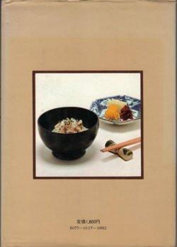 画像2: やさしい日本料理