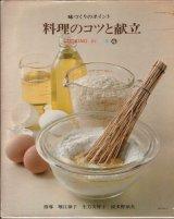味づくりのポイント 料理のコツと献立 【クッキングシリーズ別冊】
