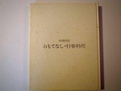 画像2: 本格的なおもてなし・行事料理 【クッキングシリーズ10】