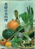 画像1: 新版 基礎日本料理 (1)