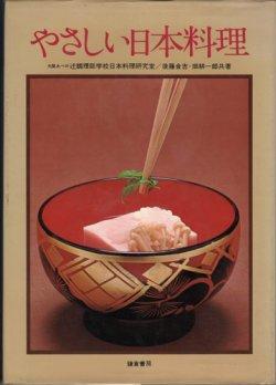 画像1: やさしい日本料理