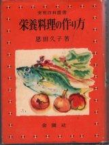 栄養料理の作り方 【実用百科選書】