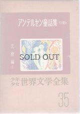 講談社版 少年少女世界文学全集 35巻 【北欧編(1)】