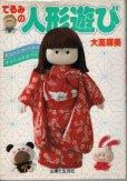 画像1: てるみの人形遊び (1)