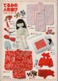 画像2: てるみの人形遊び (2)