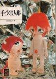 画像1: 手作り人形 【カラーブックス 301】 (1)