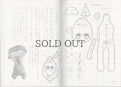 画像2: 手作り人形 【カラーブックス 301】