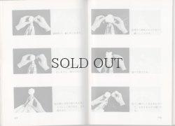 画像3: 手作り人形 【カラーブックス 301】