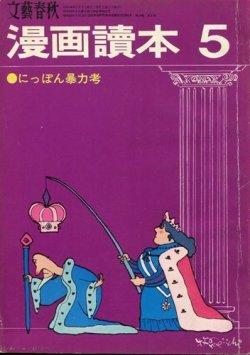画像1: 文藝春秋 漫画読本 5  【にっぽん暴力考】