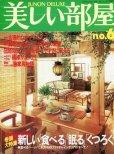 画像1: 美しい部屋 no.6  (1)