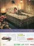 画像2: 美しい部屋 no.6  (2)