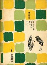 ムギと王さま  【岩波少年少女文学全集 9】