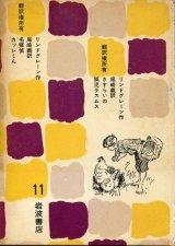 さすらいの孤児ラスムス・名探偵カッレくん  【岩波少年少女文学全集 11】
