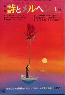 画像1: 月刊 詩とメルヘン 昭和55年1月号【通算84号】