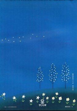 画像2: 月刊 詩とメルヘン 6月臨時増刊初夏の号【通算50号】「星屑ひろい」