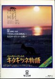 画像2: 月刊 詩とメルヘン 昭和53年8月号【通算66号】 (2)