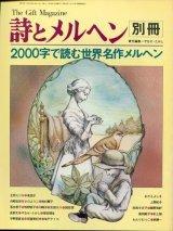 月刊 詩とメルヘン 別冊【通算65号】「2000字で読む世界名作メルヘン」
